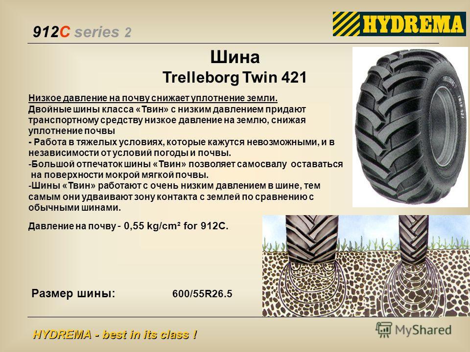 912C series 2 HYDREMA - best in its class ! Низкое давление на почву снижает уплотнение земли. Двойные шины класса «Твин» с низким давлением придают транспортному средству низкое давление на землю, снижая уплотнение почвы - Работа в тяжелых условиях,