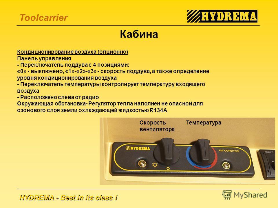 HYDREMA - Best in its class ! Toolcarrier Кабина Кондиционирование воздуха (опционно) Панель управления - Переключатель поддува с 4 позициями: «0» - выключено, «1»-«2»-«3» - скорость поддува, а также определение уровня кондиционирования воздуха - Пер