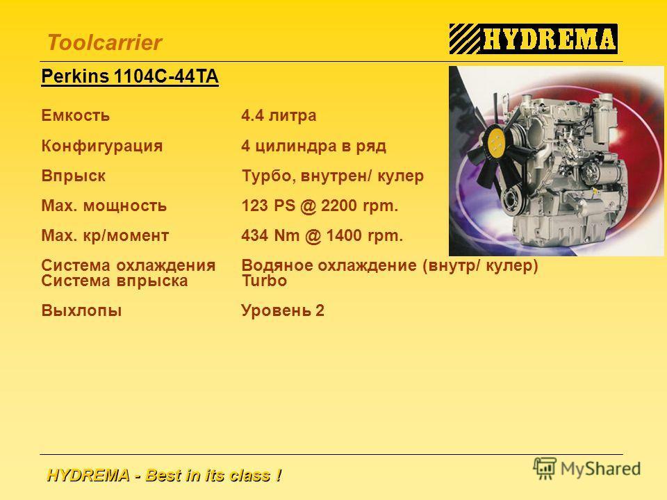 HYDREMA - Best in its class ! Toolcarrier Perkins 1104C-44TA Емкость 4.4 литра Конфигурация4 цилиндра в ряд Впрыск Tурбо, внутрен/ кулер Max. мощность123 PS @ 2200 rpm. Max. кр/момент434 Nm @ 1400 rpm. Система охлажденияВодяное охлаждение (внутр/ кул