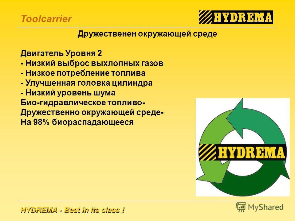 HYDREMA - Best in its class ! Toolcarrier Дружественен окружающей среде Двигатель Уровня 2 - Низкий выброс выхлопных газов - Низкое потребление топлива - Улучшенная головка цилиндра - Низкий уровень шума Био-гидравлическое топливо- Дружественно окруж