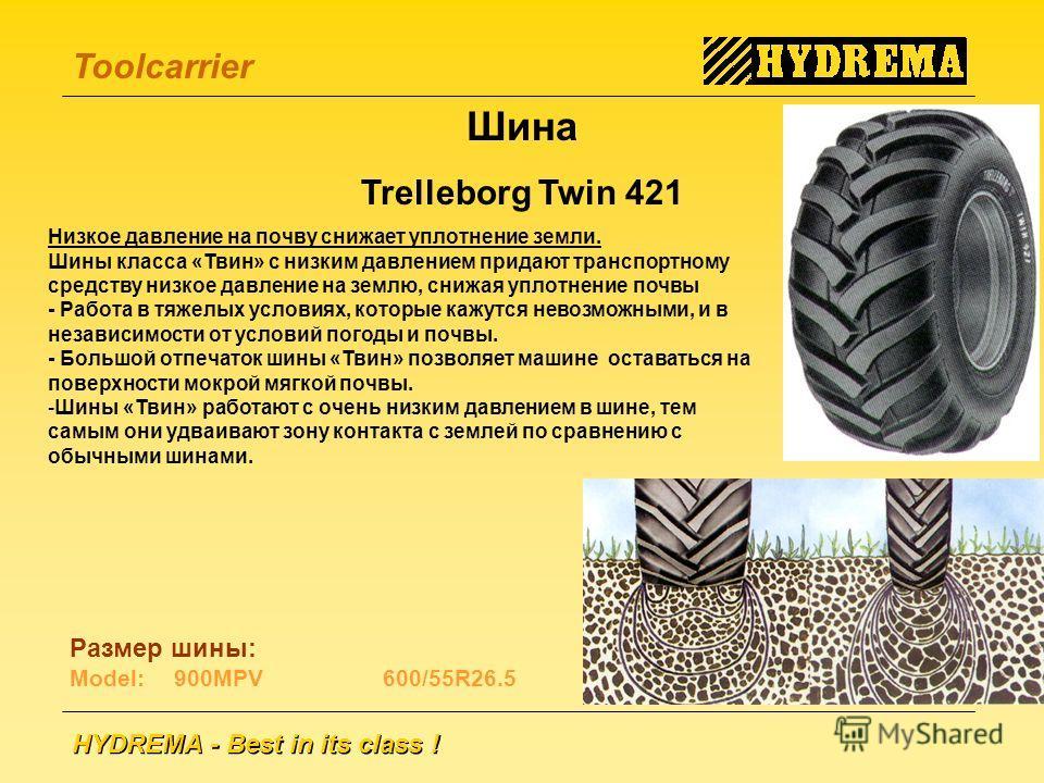 HYDREMA - Best in its class ! Toolcarrier Низкое давление на почву снижает уплотнение земли. Шины класса «Твин» с низким давлением придают транспортному средству низкое давление на землю, снижая уплотнение почвы - Работа в тяжелых условиях, которые к