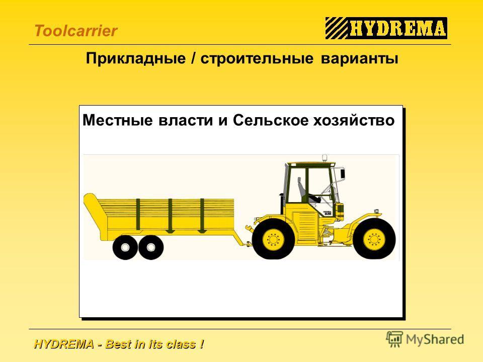 HYDREMA - Best in its class ! Toolcarrier Местные власти и Сельское хозяйство Прикладные / строительные варианты