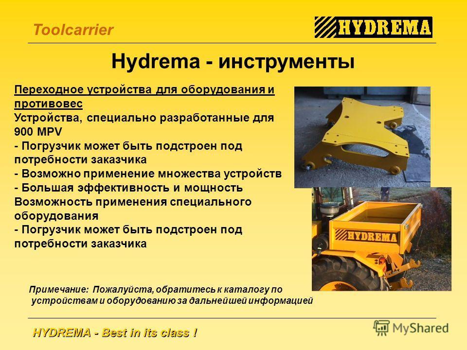 HYDREMA - Best in its class ! Toolcarrier Переходное устройства для оборудования и противовес Устройства, специально разработанные для 900 MPV - Погрузчик может быть подстроен под потребности заказчика - Возможно применение множества устройств - Боль