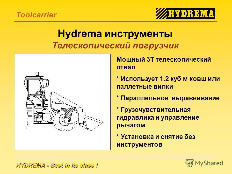 HYDREMA - Best in its class ! Toolcarrier Hydrema инструменты Телескопический погрузчик Мощный 3Т телескопический отвал * Использует 1.2 куб м ковш или паллетные вилки * Параллельное выравнивание * Грузочувствительная гидравлика и управление рычагом