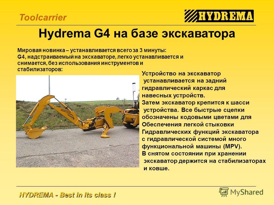 HYDREMA - Best in its class ! Toolcarrier Мировая новинка – устанавливается всего за 3 минуты: G4, надстраиваемый на экскаваторе, легко устанавливается и снимается, без использования инструментов и стабилизаторов: Устройство на экскаватор устанавлива