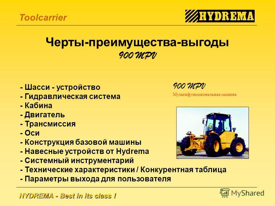 HYDREMA - Best in its class ! Toolcarrier Черты-преимущества-выгоды 900 MPV 900 MPV Мультифункциональная машина - Шасси - устройство - Гидравлическая система - Кабина - Двигатель - Трансмиссия - Оси - Конструкция базовой машины - Навесные устройств о