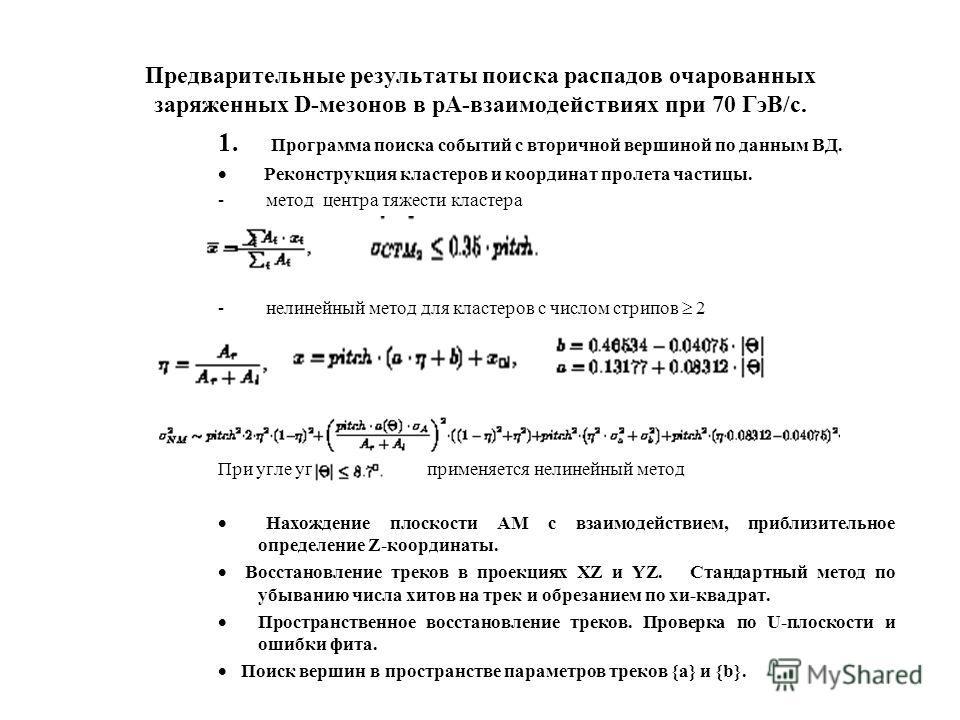 Предварительные результаты поиска распадов очарованных заряженных D-мезонов в рА-взаимодействиях при 70 ГэВ/с. 1. Программа поиска событий с вторичной вершиной по данным ВД. Реконструкция кластеров и координат пролета частицы. - метод центра тяжести
