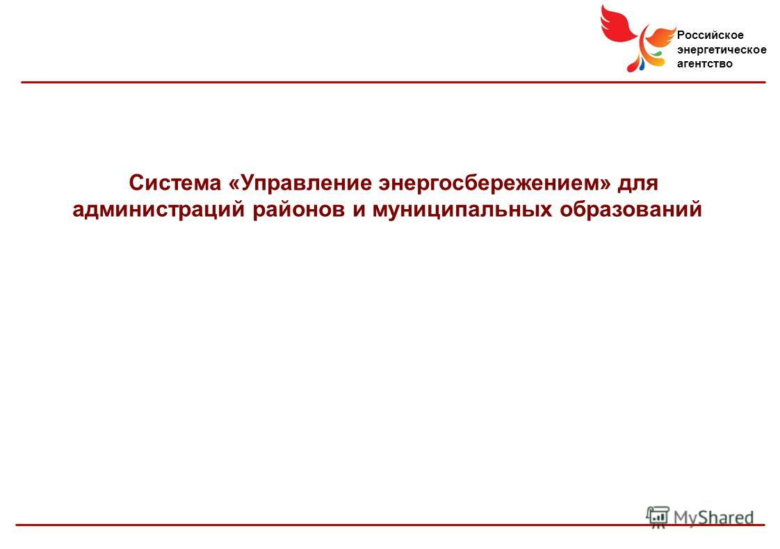Российское энергетическое агентство сСистема «Управление энергосбережением» для администраций районов и муниципальных образований