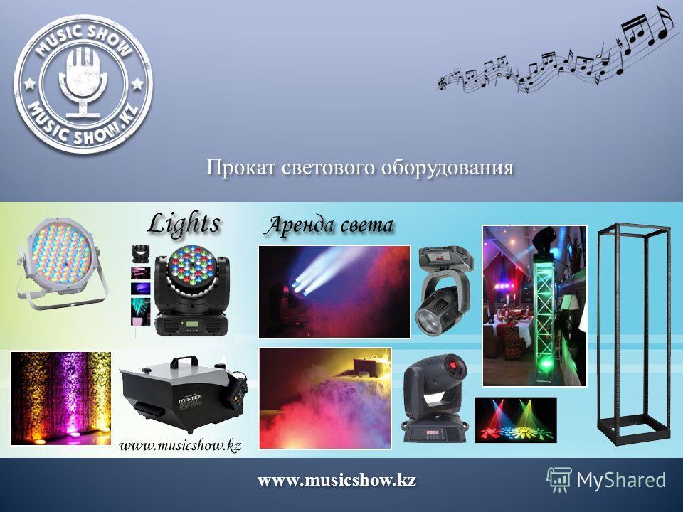 Прокат светового оборудования www.musicshow.kz