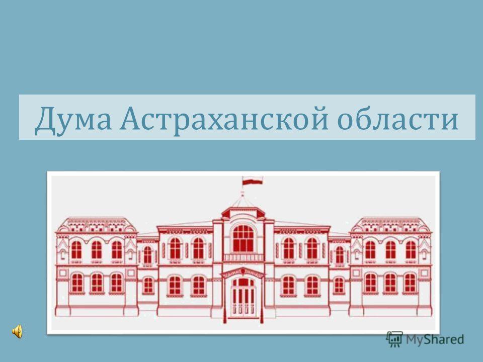 Дума Астраханской области