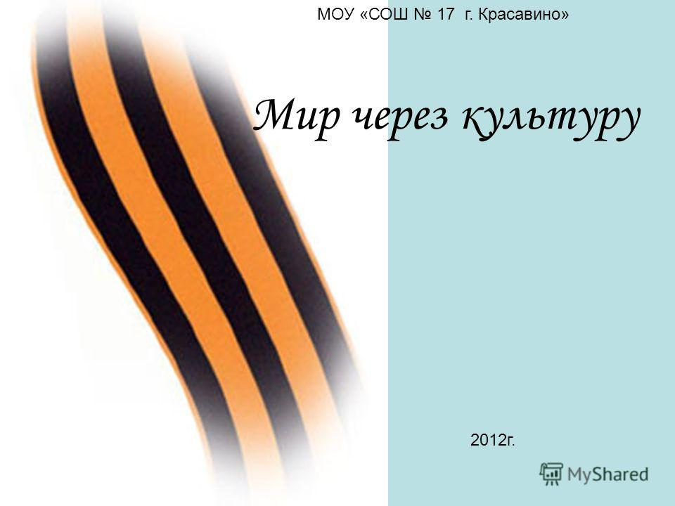 МОУ «СОШ 17 г. Красавино» Мир через культуру 2012г.