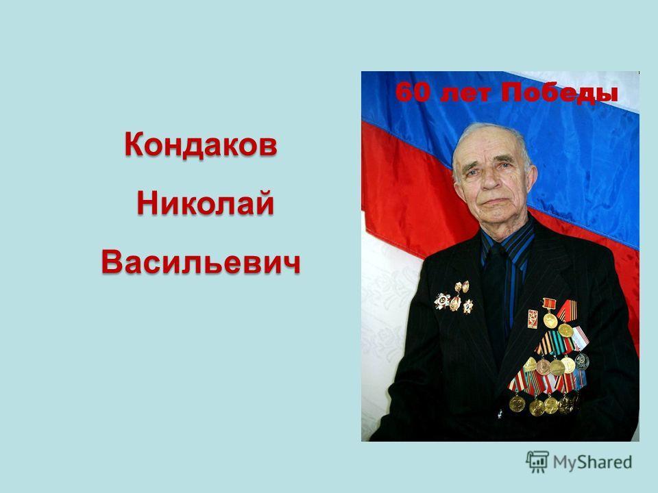 Кондаков Николай НиколайВасильевич