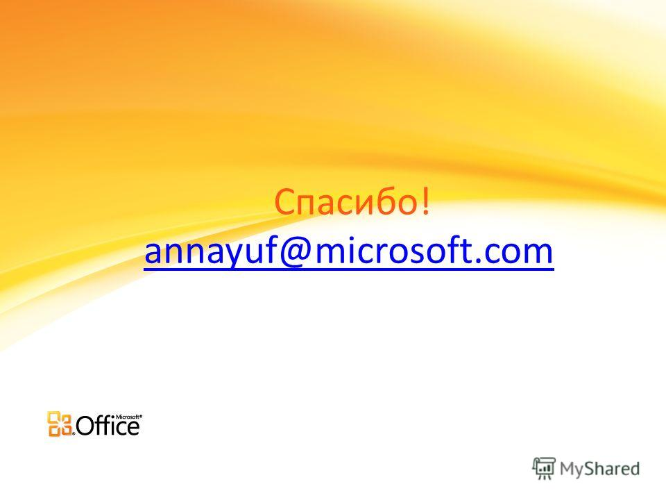Click to edit headline title style Click to edit body copy. Спасибо! annayuf@microsoft.com annayuf@microsoft.com