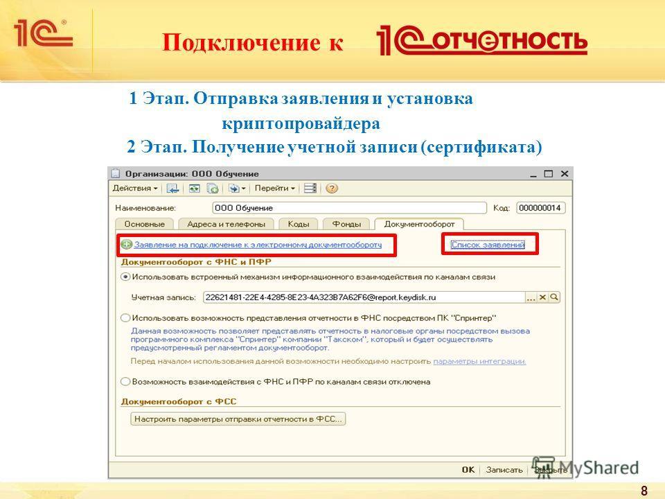 1 Этап. Отправка заявления и установка криптопровайдера 2 Этап. Получение учетной записи (сертификата) Подключение к 8