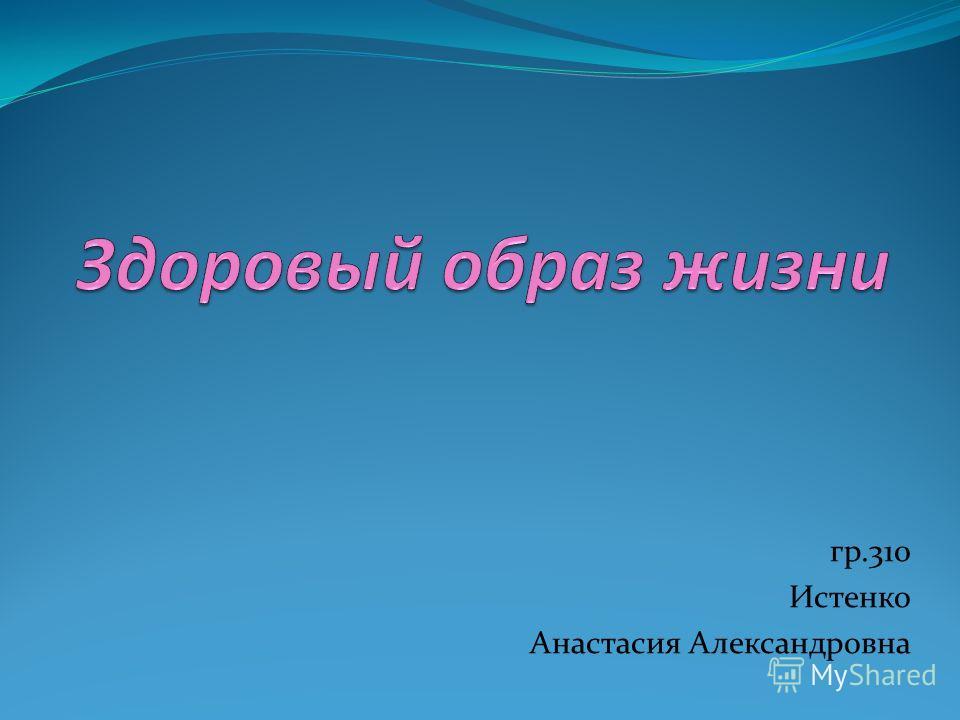 гр.310 Истенко Анастасия Александровна