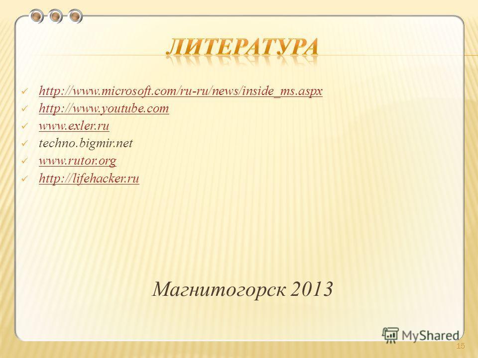 http://www.microsoft.com/ru-ru/news/inside_ms.aspx http://www.youtube.com www.exler.ru techno.bigmir.net www.rutor.org http://lifehacker.ru Магнитогорск 2013 15