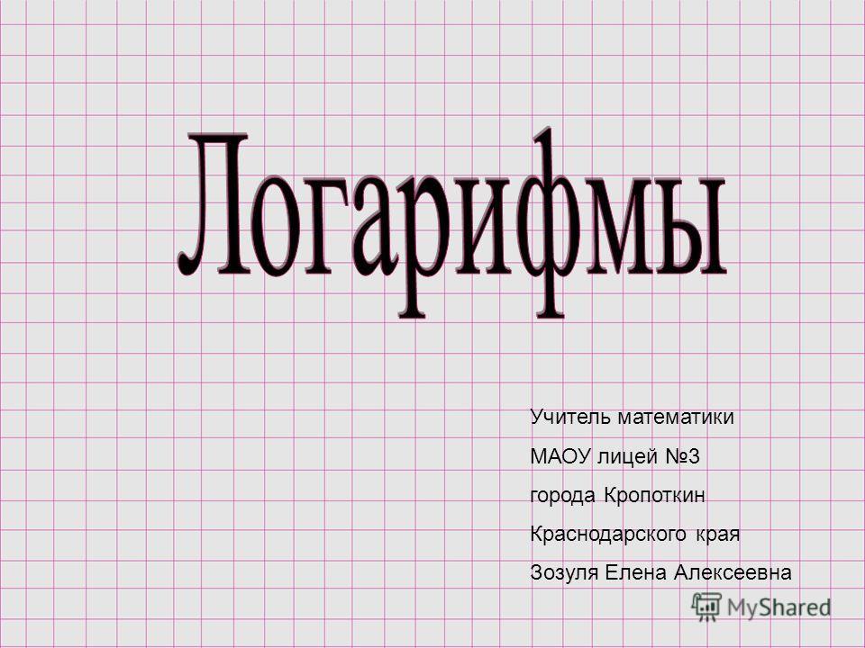 Учитель математики МАОУ лицей 3 города Кропоткин Краснодарского края Зозуля Елена Алексеевна