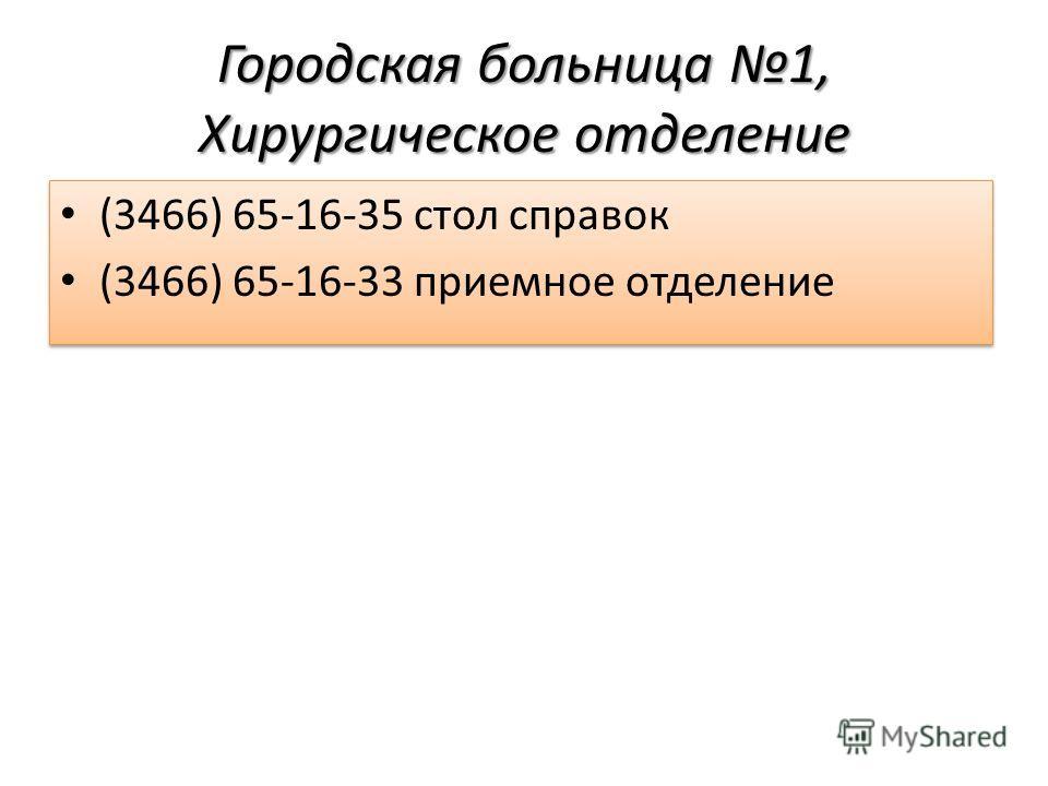 Городская больница 1, Хирургическое отделение (3466) 65-16-35 стол справок (3466) 65-16-33 приемное отделение (3466) 65-16-35 стол справок (3466) 65-16-33 приемное отделение