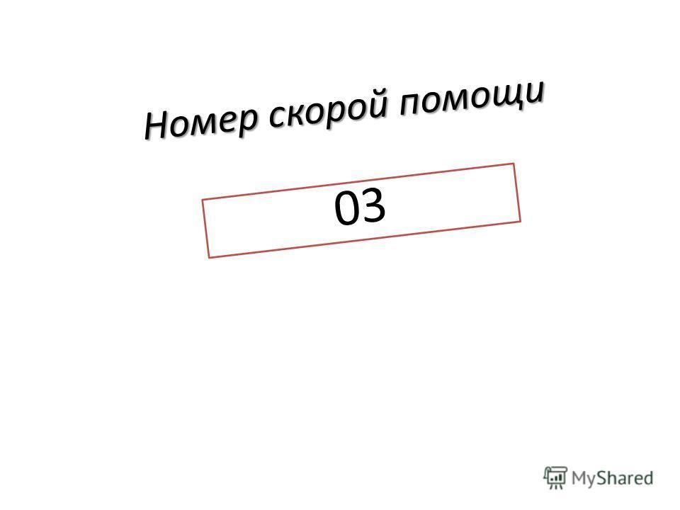 Номер скорой помощи 03