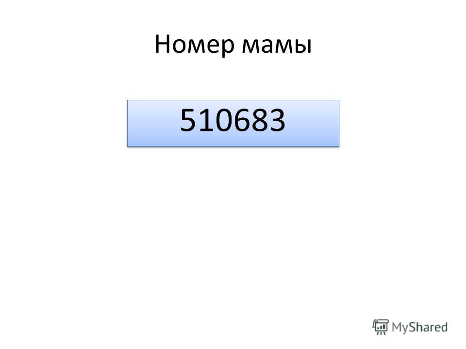 Номер мамы 510683