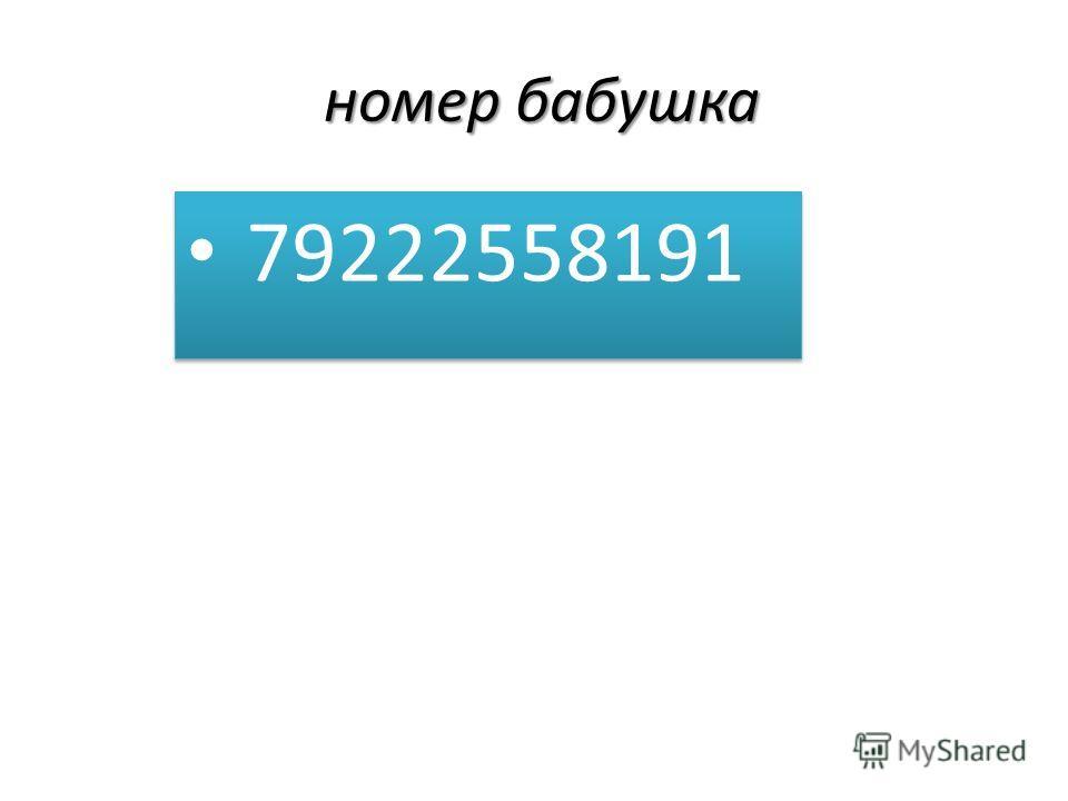 номер бабушка номер бабушка 79222558191