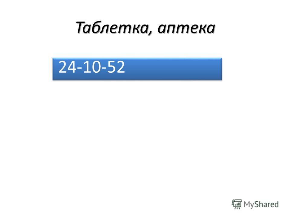 Таблетка, аптека 24-10-52
