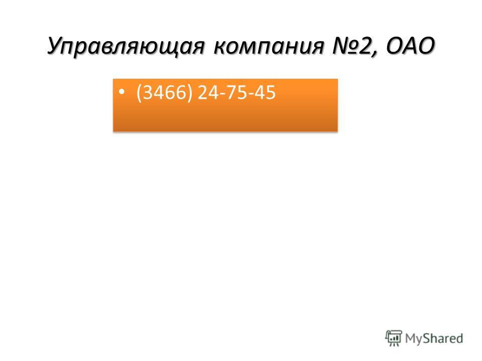 Управляющая компания 2, ОАО (3466) 24-75-45