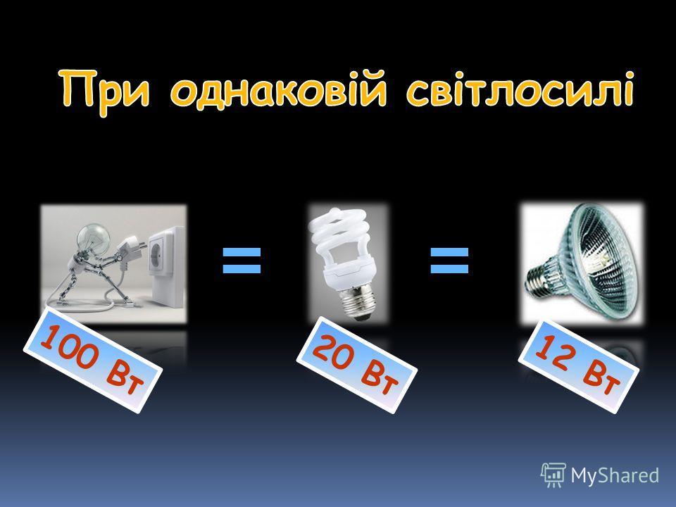 == 100 Вт 20 Вт12 Вт