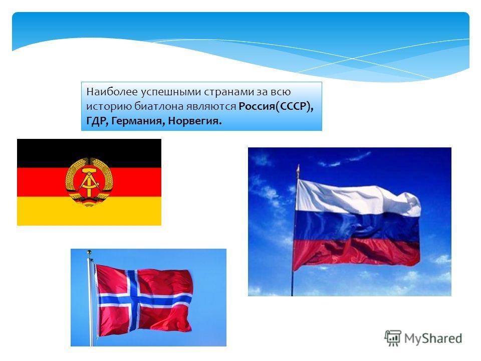 Наиболее успешными странами за всю историю биатлона являются Россия(СССР), ГДР, Германия, Норвегия.