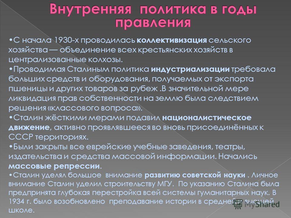 С начала 1930-х проводилась коллективизация сельского хозяйства объединение всех крестьянских хозяйств в централизованные колхозы. Проводимая Сталиным политика индустриализации требовала больших средств и оборудования, получаемых от экспорта пшеницы