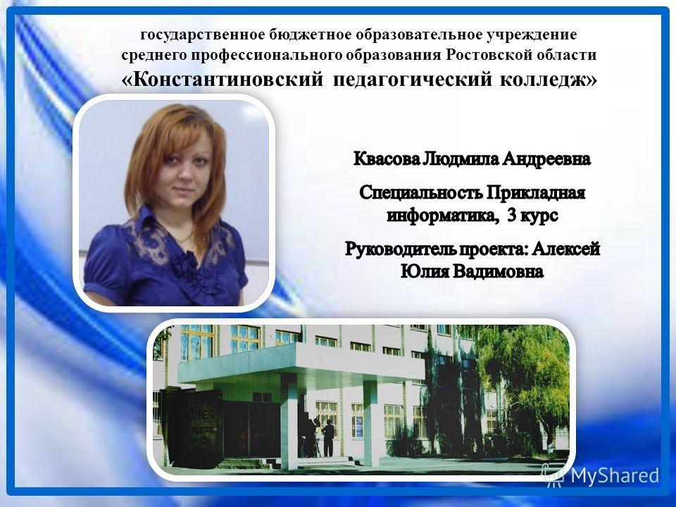 государственное бюджетное образовательное учреждение среднего профессионального образования Ростовской области «Константиновский педагогический колледж»