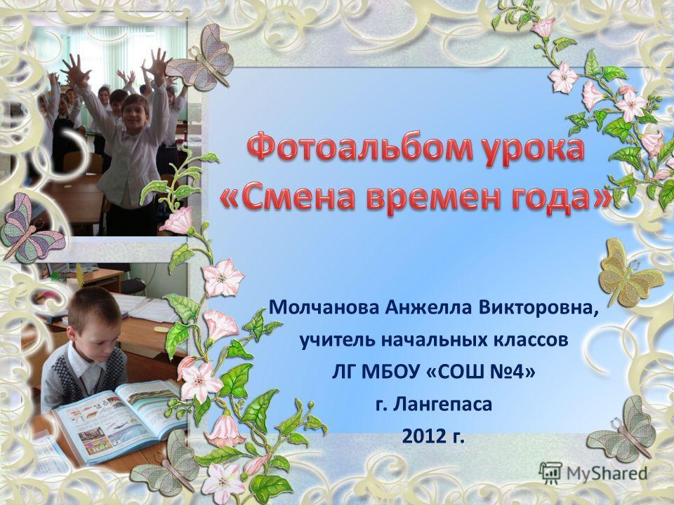 Молчанова Анжелла Викторовна, учитель начальных классов ЛГ МБОУ «СОШ 4» г. Лангепаса 2012 г.