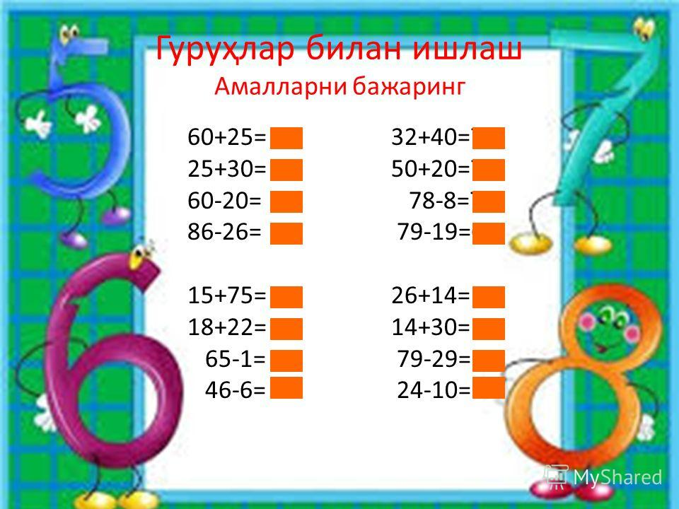 Гуруҳлар билан ишлаш Амалларни бажаринг 60+25= 85 32+40=72 25+30= 55 50+20=70 60-20= 40 78-8=70 86-26= 60 79-19=60 15+75= 90 26+14= 40 18+22= 40 14+30= 44 65-1= 64 79-29= 50 46-6= 40 24-10= 14