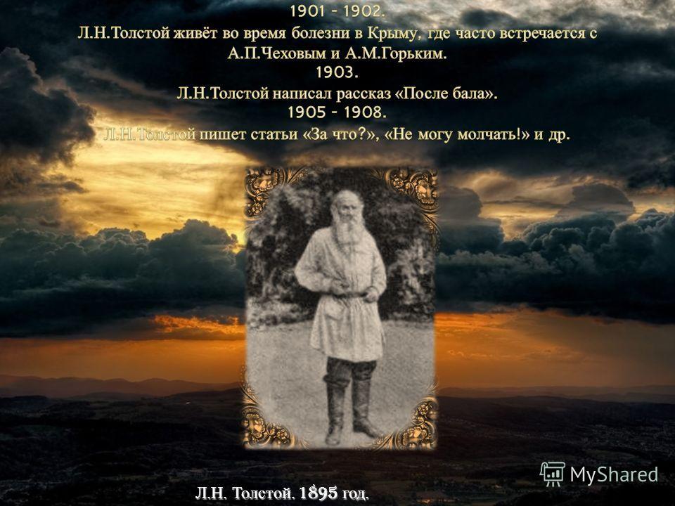 Л. Н. Толстой. 1895 год.