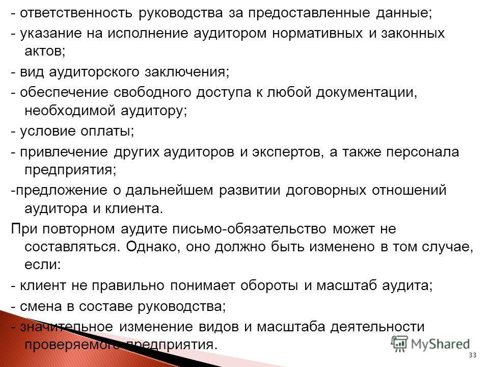 виды оплаты аудиторских услуг:
