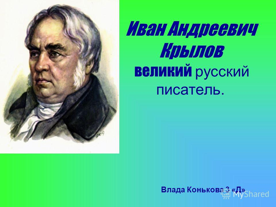 Иван Андреевич Крылов великий русский писатель. Влада Конькова 3 «Д»