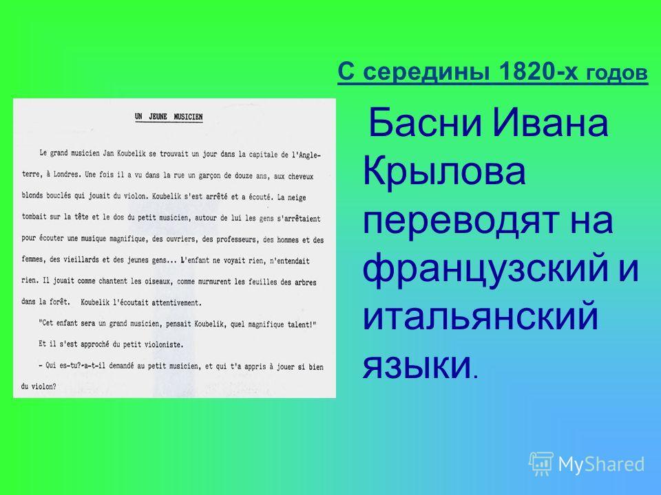 С середины 1820-х годов Б асни И вана Крылова переводят н а французский и итальянский языки.