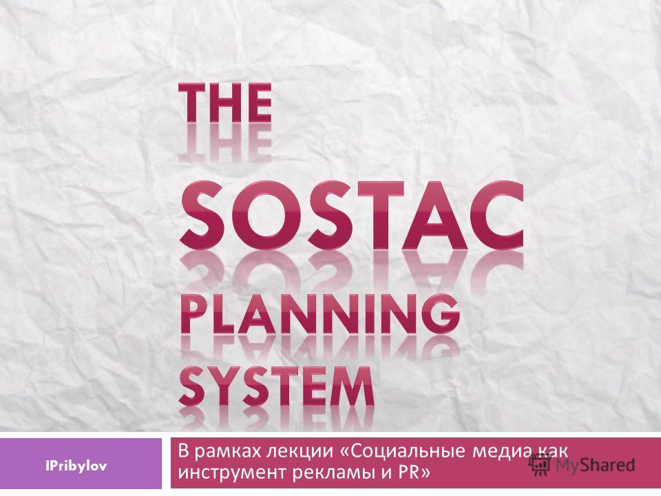 В рамках лекции « Социальные медиа как инструмент рекламы и PR» IPribylov