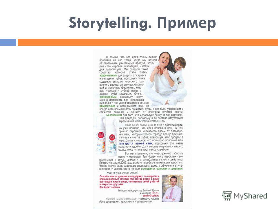 Storytelling. Пример