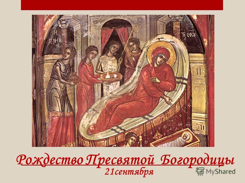 Рождество Пресвятой Богородицы 21сентября