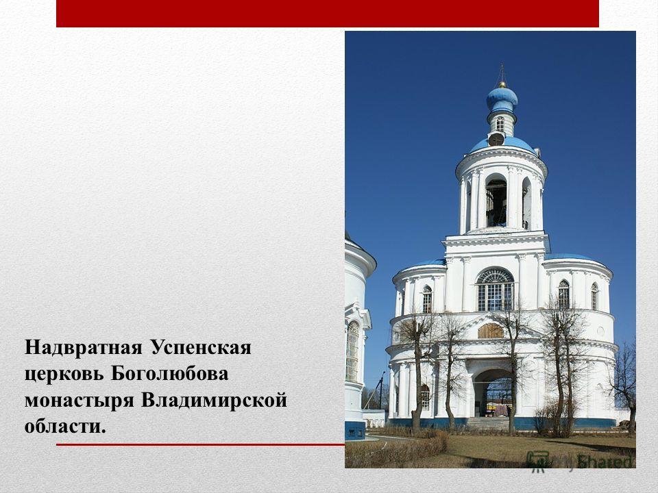 Надвратная Успенская церковь Боголюбова монастыря Владимирской области.