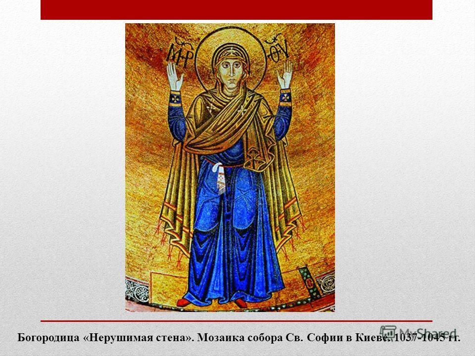 Богородица «Нерушимая стена». Мозаика собора Св. Софии в Киеве. 1037-1045 гг.