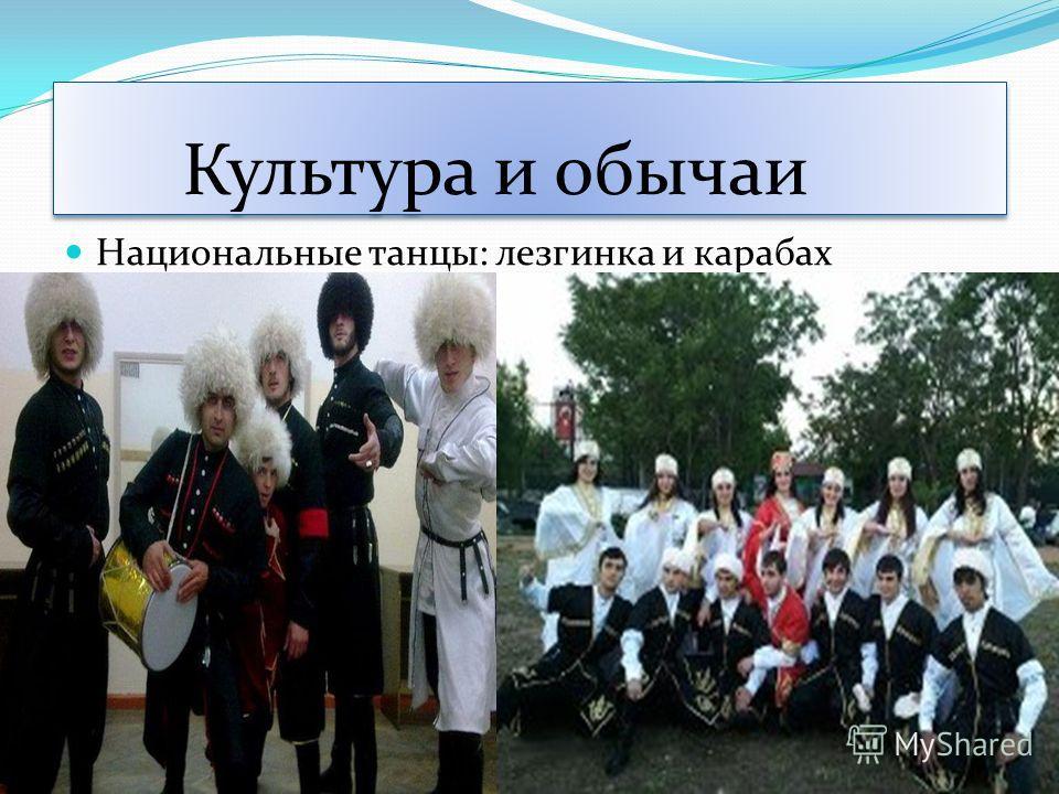 Культура и обычаи Национальные танцы: лезгинка и карабах