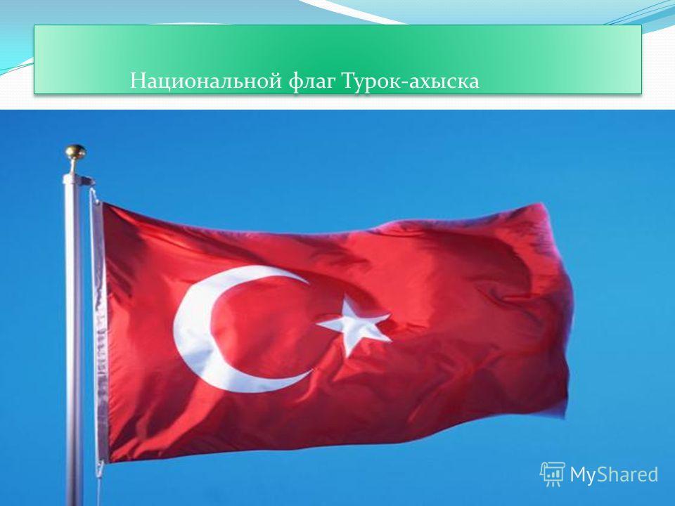 Национальной флаг Турок-ахыска