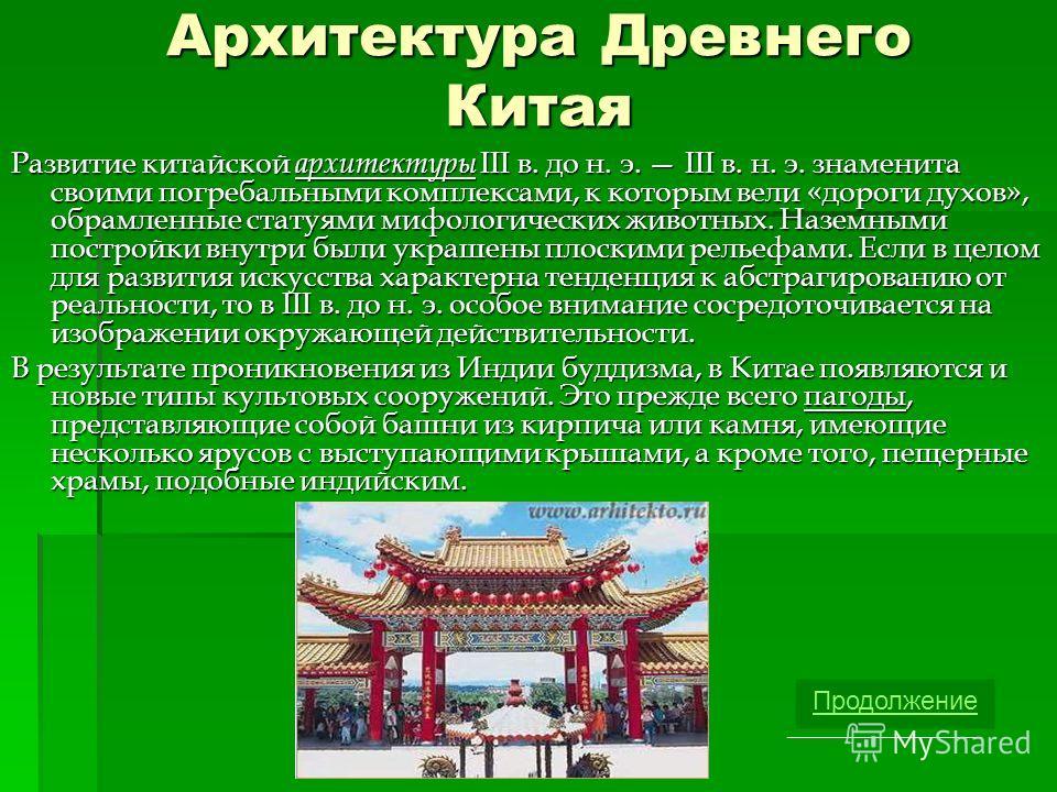 Архитектура Древнего Китая Развитие китайской архитектуры III в. до н. э. III в. н. э. знаменита своими погребальными комплексами, к которым вели «дороги духов», обрамленные статуями мифологических животных. Наземными постройки внутри были украшены п