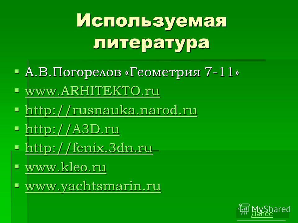 Используемая литература А.В.Погорелов «Геометрия 7-11» А.В.Погорелов «Геометрия 7-11» www.ARHITEKTO.ru www.ARHITEKTO.ru www.ARHITEKTO.ru http://rusnauka.narod.ru http://rusnauka.narod.ru http://rusnauka.narod.ru http://A3D.ru http://A3D.ru http://A3D