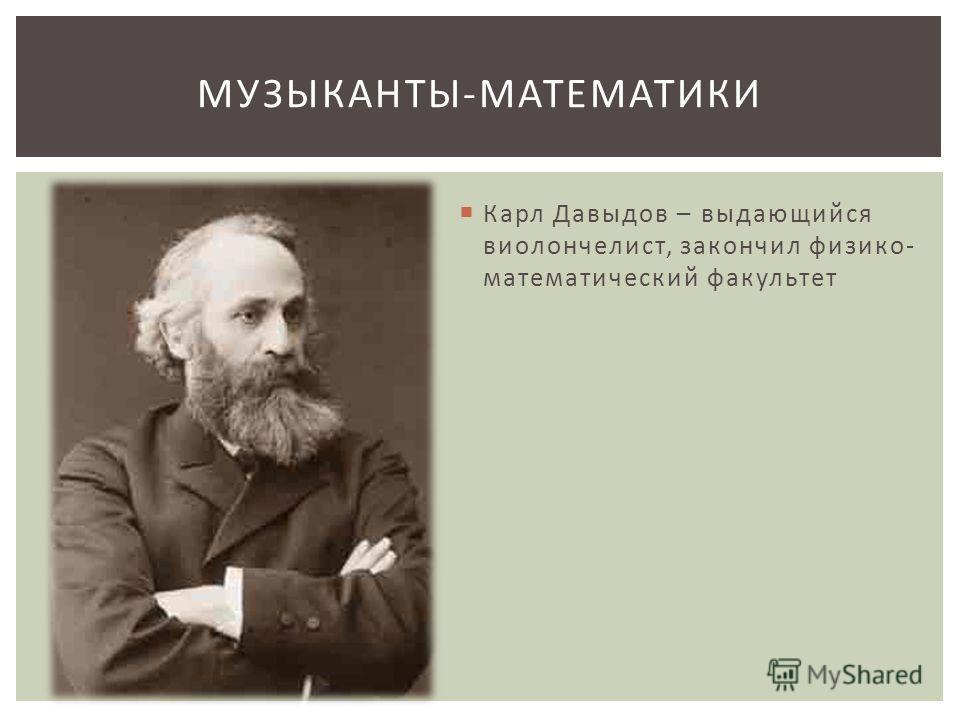 Эдисон Денисов - преподаватель математики в Томском университете, композитор МУЗЫКАНТЫ-МАТЕМАТИКИ