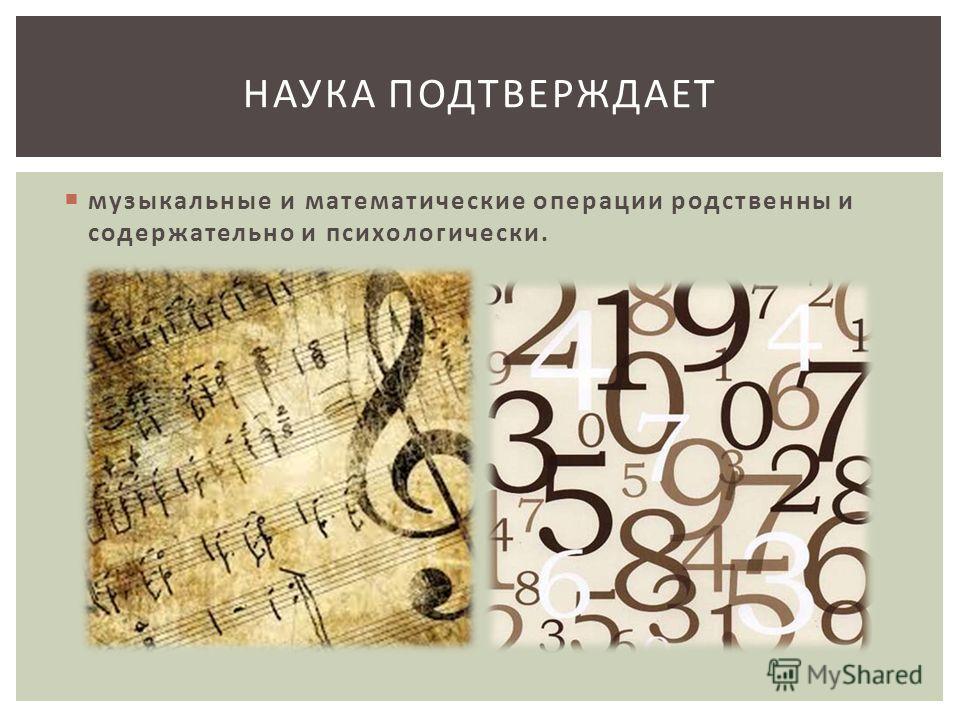 Еще одним практическим доказательством близости музыкальных и математических склонностей является любопытный факт, который сообщает П.Вернон в диссертации на звание доктора философии Кембриджского университета: в 1927-28 году 60% профессоров-физиков