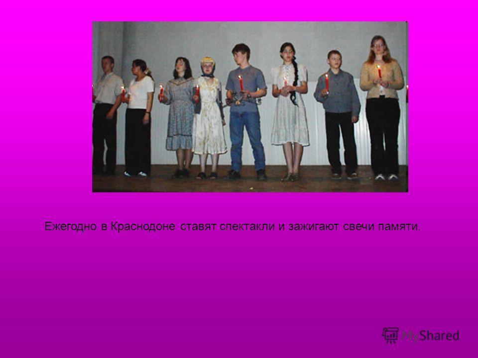 Ежегодно в Краснодоне ставят спектакли и зажигают свечи памяти.