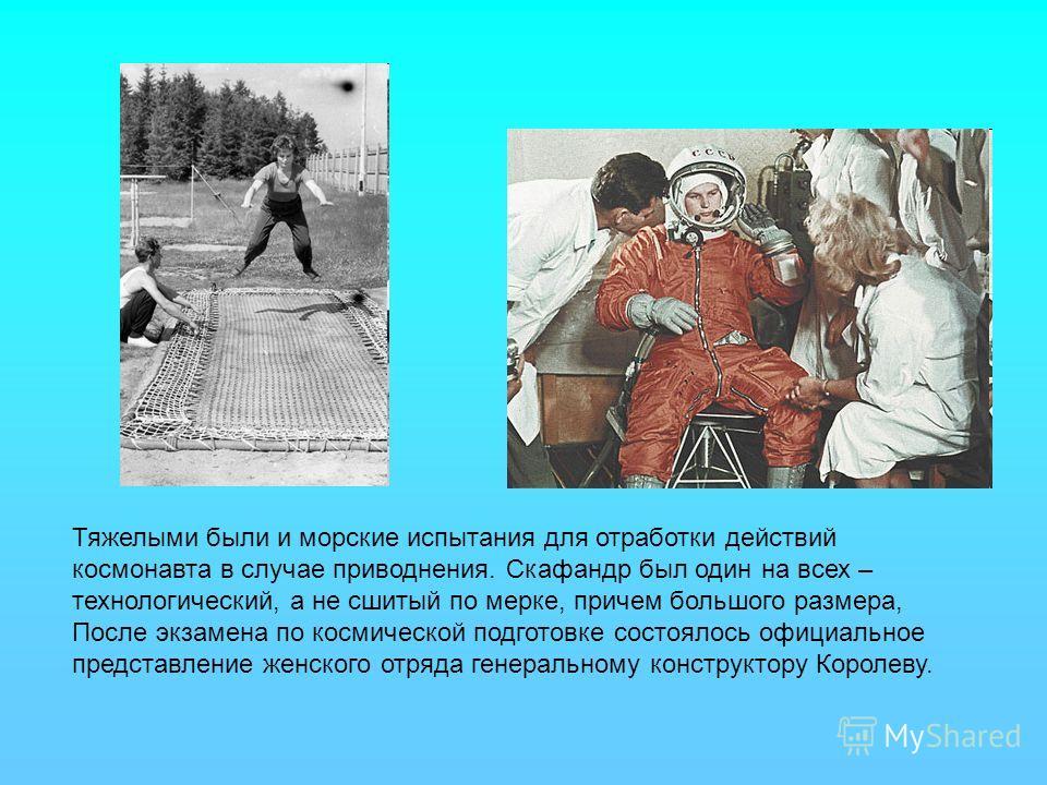 Тяжелыми были и морские испытания для отработки действий космонавта в случае приводнения. Скафандр был один на всех – технологический, а не сшитый по мерке, причем большого размера, После экзамена по космической подготовке состоялось официальное пред